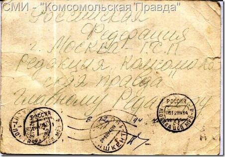 Komsomokskaya_pravda